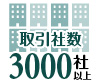 取引社数3000社以上