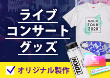 ライブ・コンサートグッズ特集
