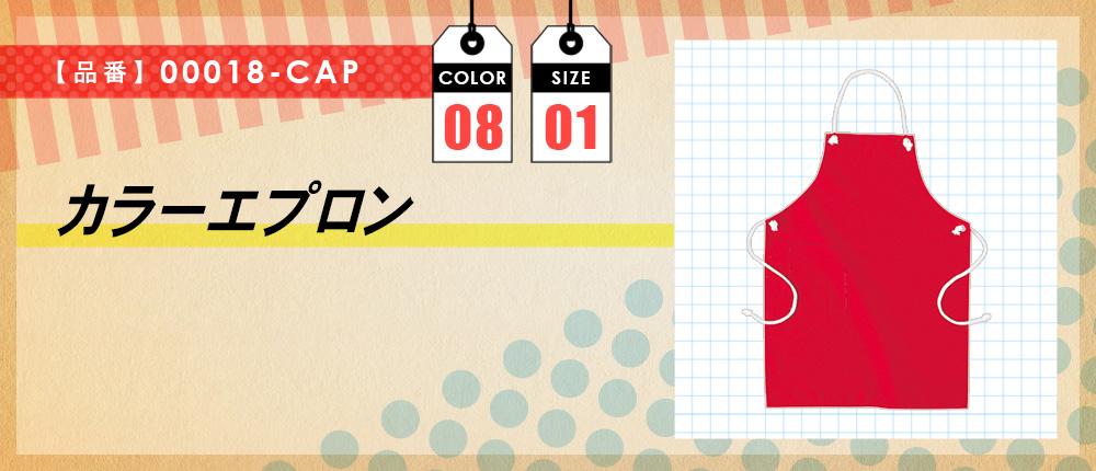 カラーエプロン(00018-CAP)8カラー・1サイズ