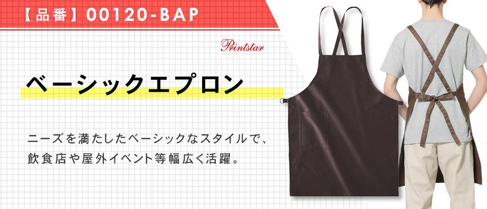 ベーシックエプロン(00120-BAP)8カラー・1サイズ