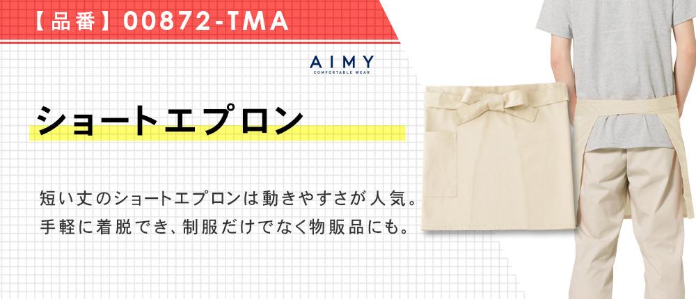 ショートエプロン(00872-TMA)11カラー・1サイズ