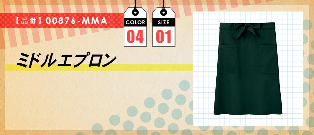 ミドルエプロン(00876-MMA)4カラー・1サイズ