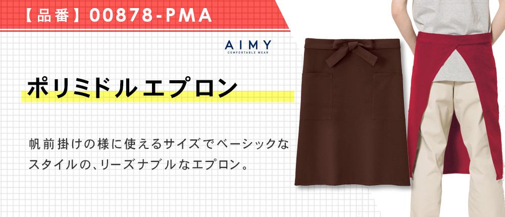 ポリミドルエプロン(00878-PMA)4カラー・1サイズ
