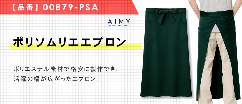 ポリソムリエエプロン(00879-PSA)4カラー・1サイズ