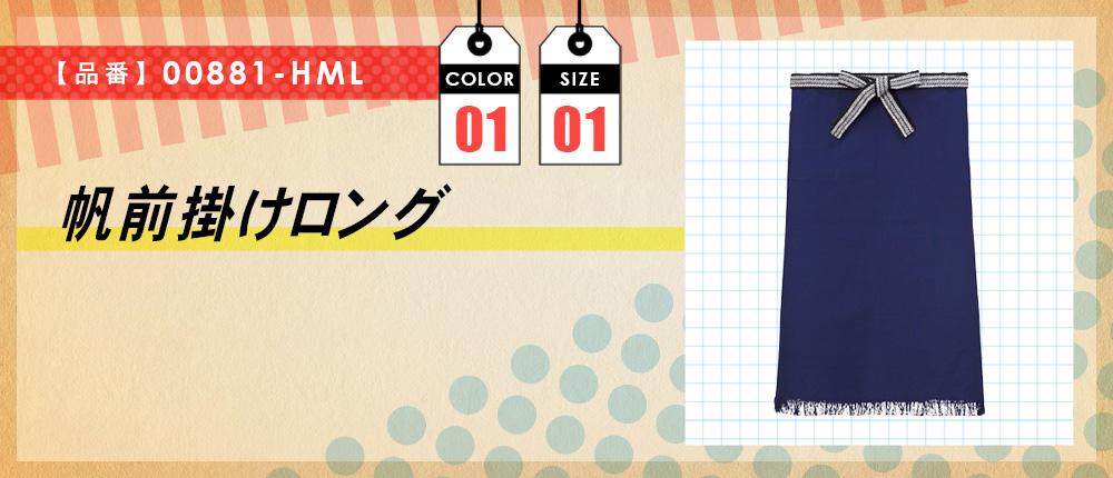 帆前掛けロング(00881-HML)1カラー・1サイズ