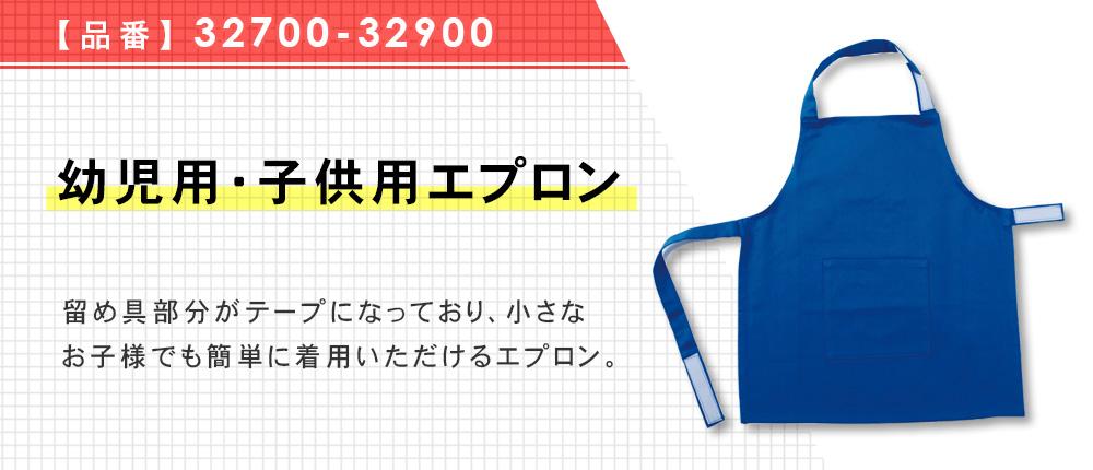 幼児用・子供用エプロン(32700-32900)4カラー・2サイズ