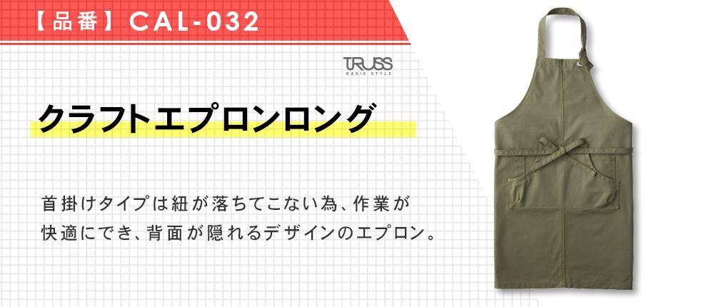 クラフトエプロンロング(CAL-032)5カラー・1サイズ