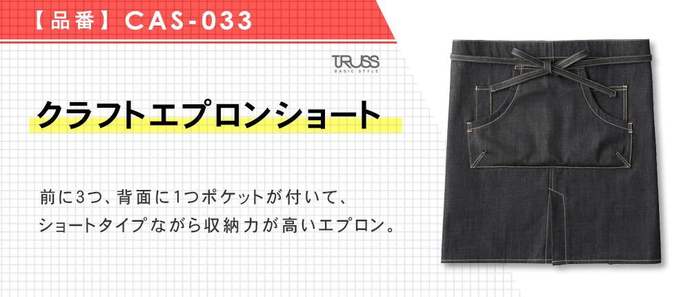 クラフトエプロンショート(CAS-033)5カラー・1サイズ