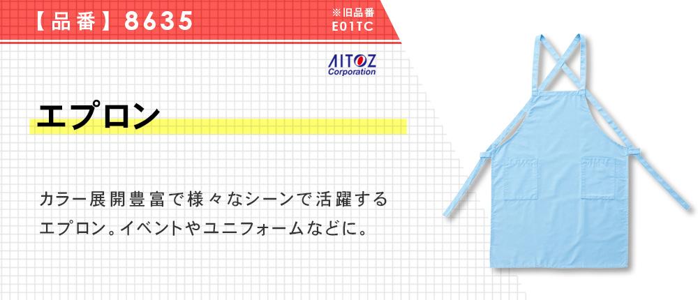 エプロン(E01TC)12カラー・1サイズ