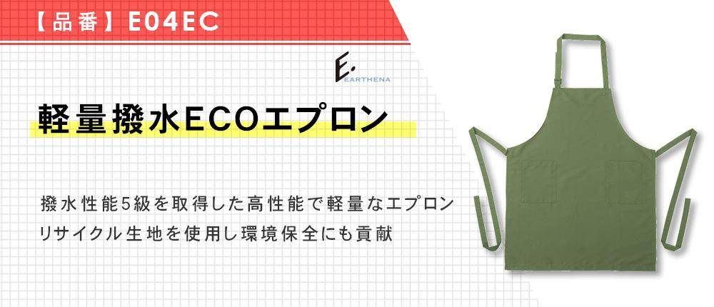 軽量撥水ECOエプロン(E04EC)12カラー・1サイズ
