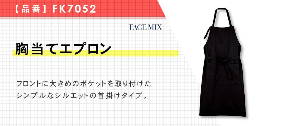 胸当てエプロン(FK7052)4カラー・1サイズ