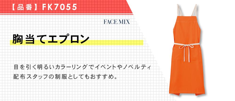 胸当てエプロン(FK7055)6カラー・1サイズ