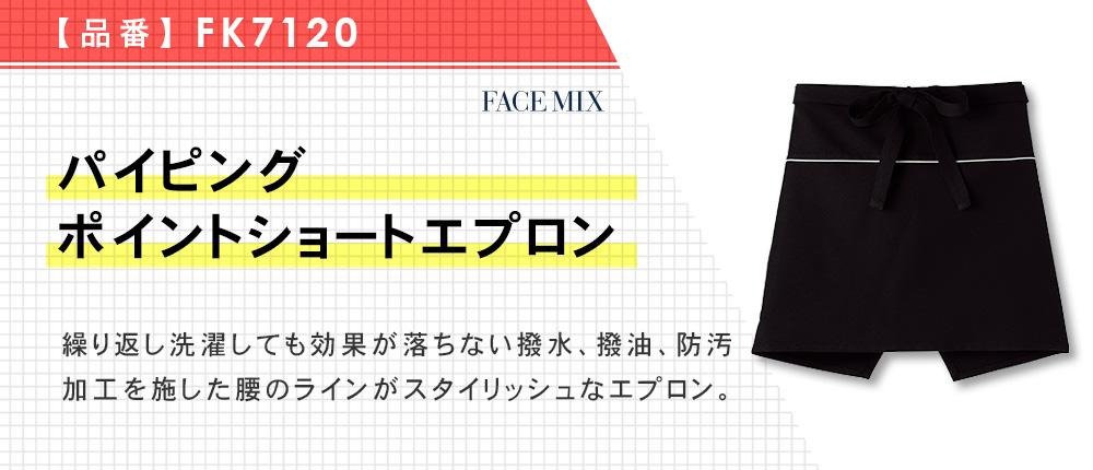 パイピングポイントショートエプロン(FK7120)3カラー・1サイズ