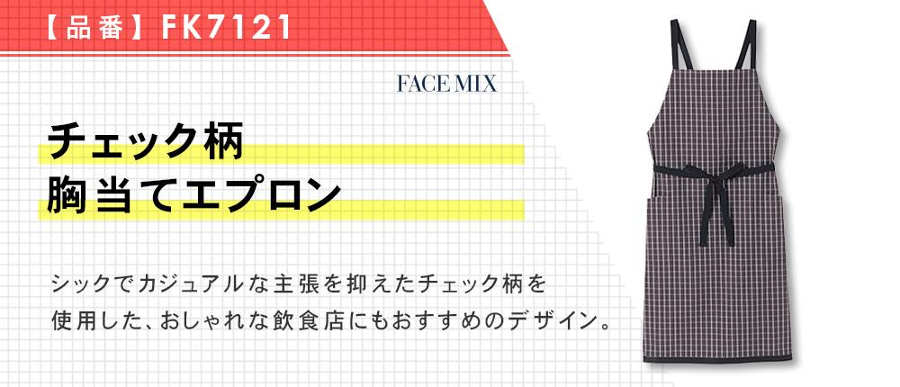 チェック柄胸当てエプロン(FK7121)2カラー・1サイズ