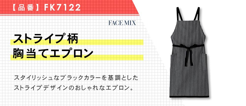 ストライプ柄胸当てエプロン(FK7122)2カラー・1サイズ