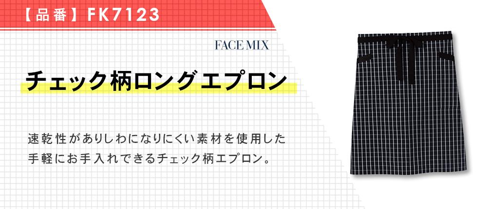 チェック柄ロングエプロン(FK7123)2カラー・1サイズ