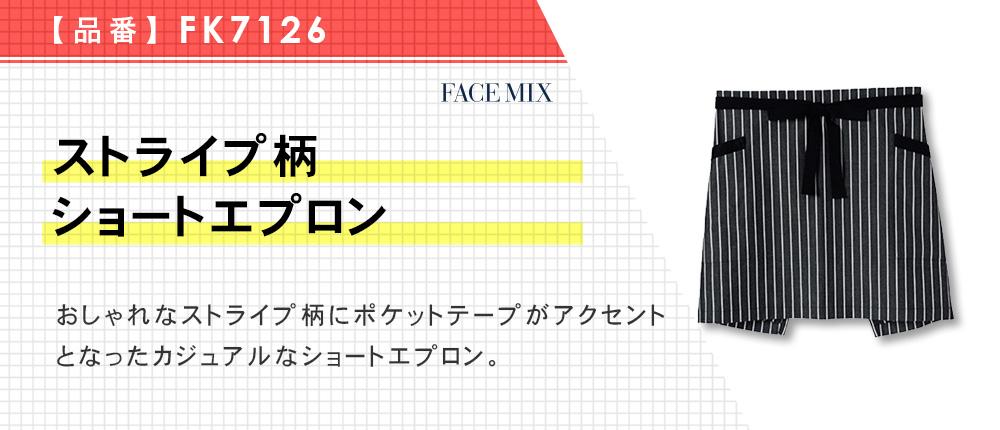 ストライプ柄ショートエプロン(FK7126)2カラー・1サイズ