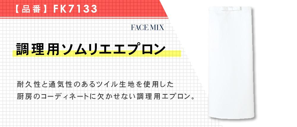 調理用ソムリエエプロン(FFK7133)1カラー・1サイズ