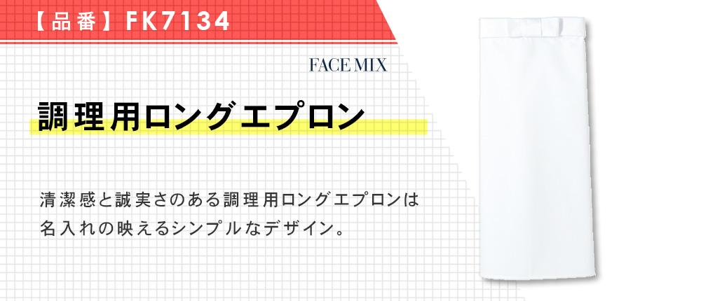 調理用ロングエプロン(FK7134)1カラー・1サイズ