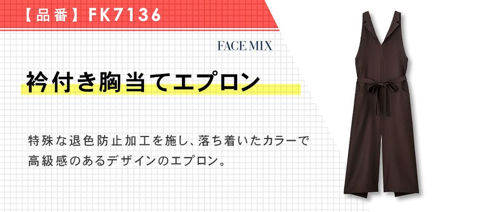 衿付き胸当てエプロン(FK7136)2カラー・1サイズ