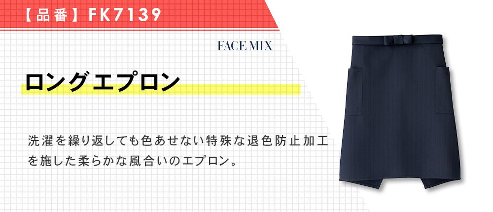 ロングエプロン(FK7139)3カラー・1サイズ