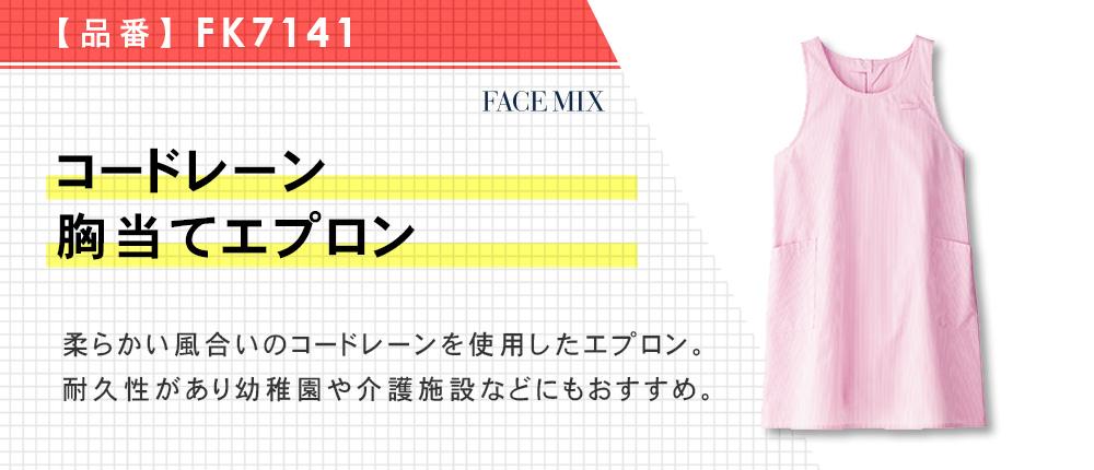コードレーン胸当てエプロン(FK7141)4カラー・1サイズ