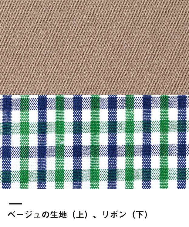 コードレーンミドルエプロン(FK7137)ベージュの生地(上)、リボン(下)