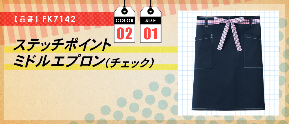 コードレーンミドルエプロン(FK7137)4カラー・1サイズ