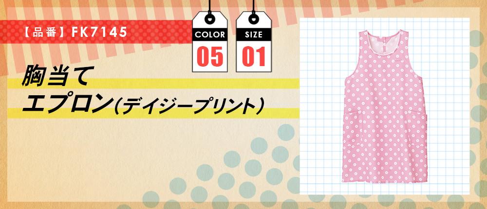 胸当てエプロン(デイジープリント)(FK7145)5カラー・1サイズ
