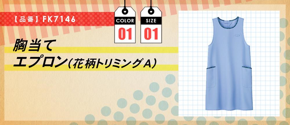 胸当てエプロン(花柄トリミングA)(FK7146)1カラー・1サイズ