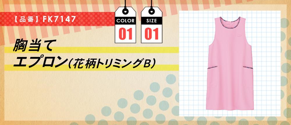 胸当てエプロン(花柄トリミングB)(FK7147)1カラー・1サイズ