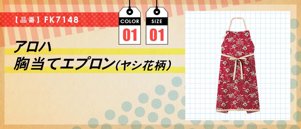 アロハ胸当てエプロン(ヤシ花柄)(FK7148)1カラー・1サイズ