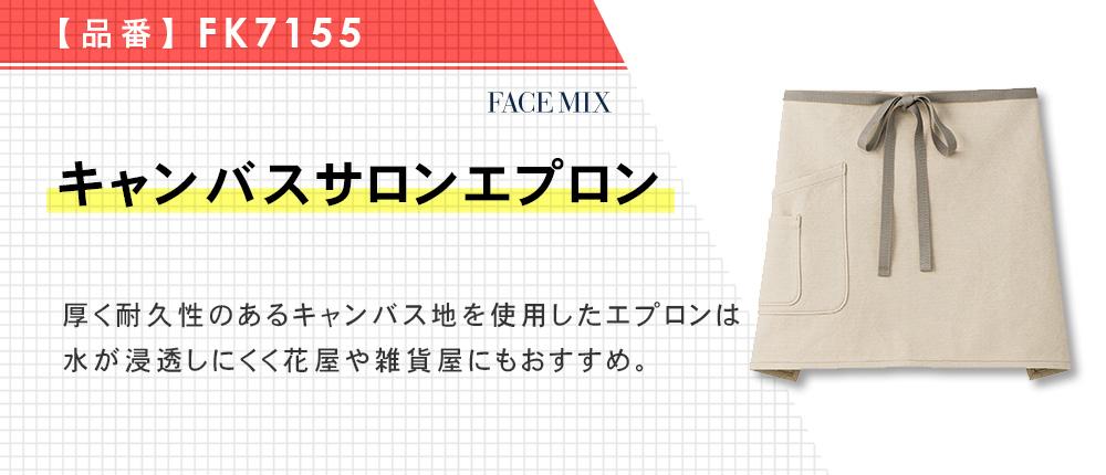 キャンバスサロンエプロン(FK7155)1カラー・1サイズ