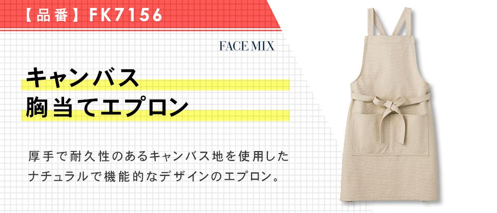 キャンバス胸当てエプロン(FK7156)1カラー・1サイズ