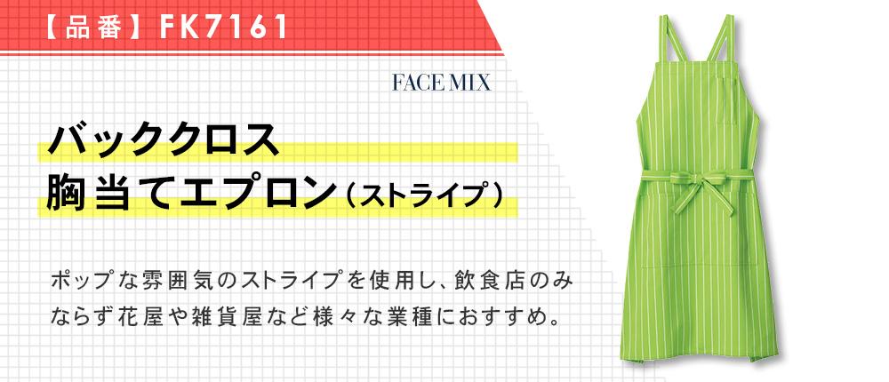 バッククロス胸当てエプロン(ストライプ)(FK7161)6カラー・1サイズ