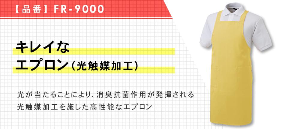 キレイなエプロン(光触媒加工)(FR-9000)20カラー・1サイズ