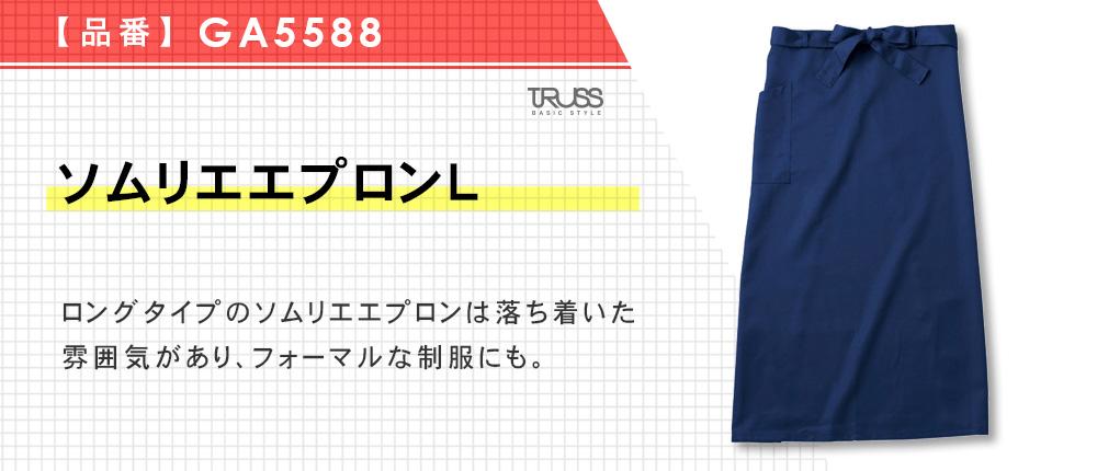 ソムリエエプロンL(GA5588)4カラー・1サイズ