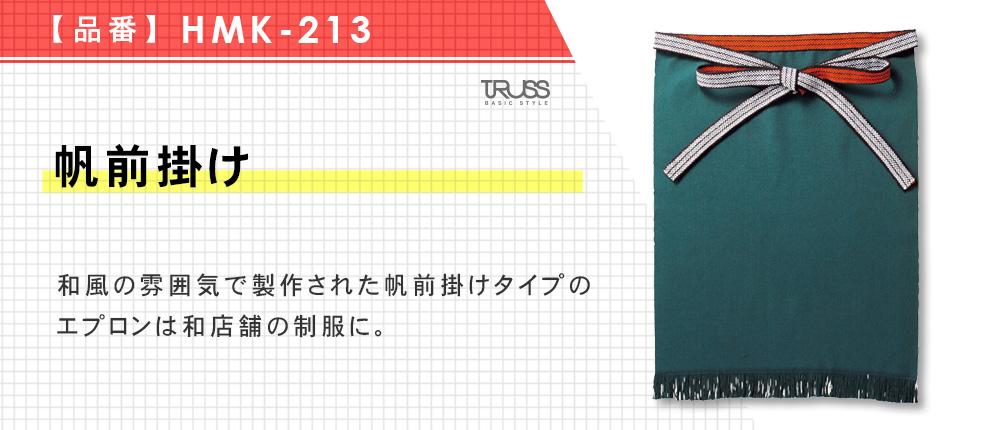 帆前掛け(日本製)(HMK-213)5カラー・1サイズ