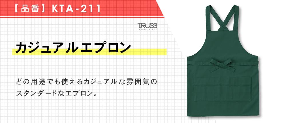 カジュアルエプロン(KTA-211)7カラー・1サイズ