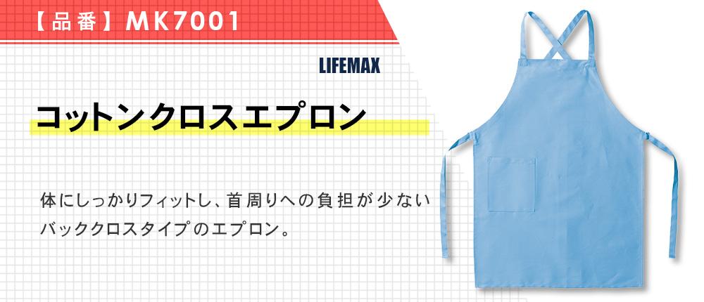 コットンクロスエプロン(MK7001)4カラー・1サイズ