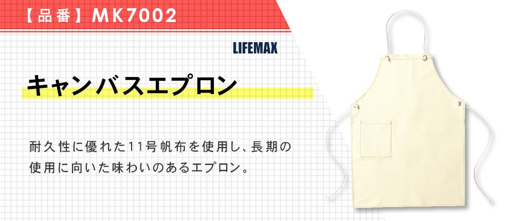 キャンバスエプロン(MK7002)1カラー・1サイズ