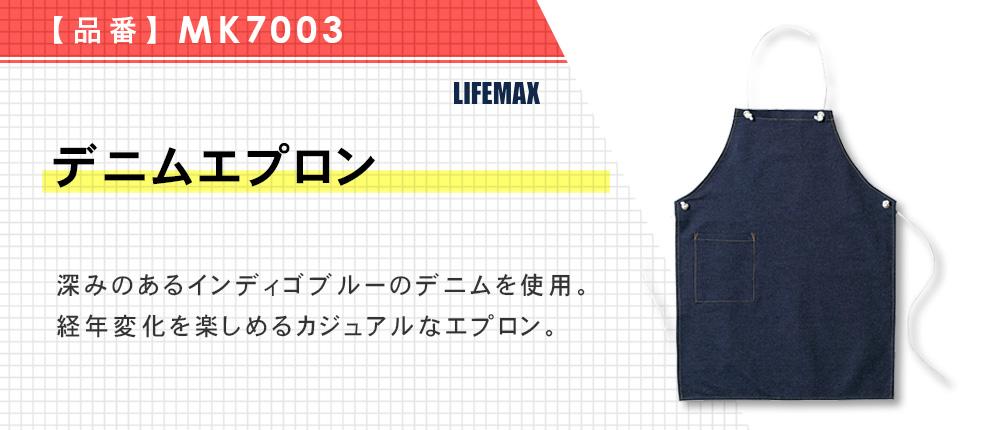 デニムエプロン(MK7003)1カラー・1サイズ