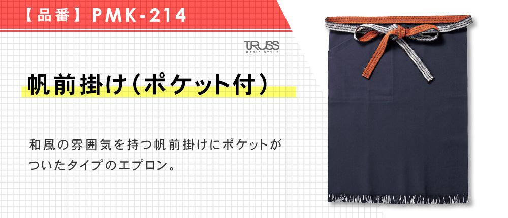 帆前掛け(ポケット付)(PMK-214)1カラー・1サイズ