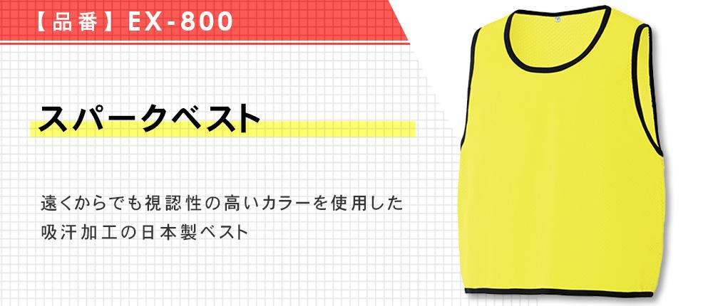 スパークベスト(EX-800)4カラー・3サイズ