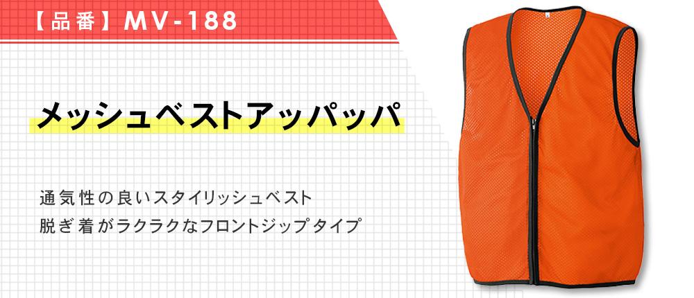 メッシュベストアッパッパ(MV-188)9カラー・3サイズ