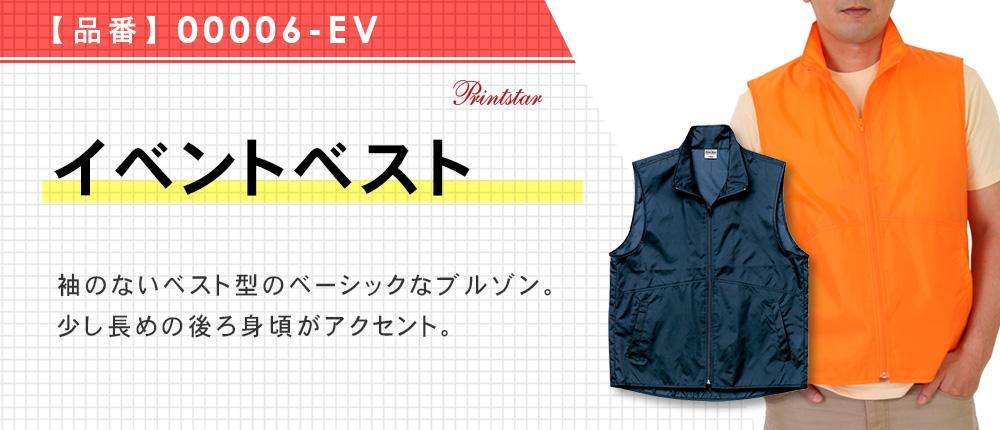 イベントベスト(00006-EV)10カラー・3サイズ