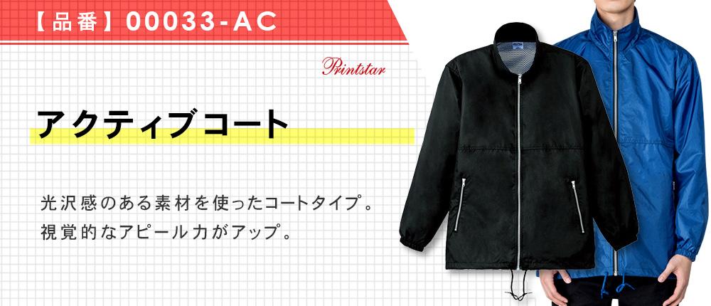 アクティブコート(00033-AC)11カラー・3サイズ