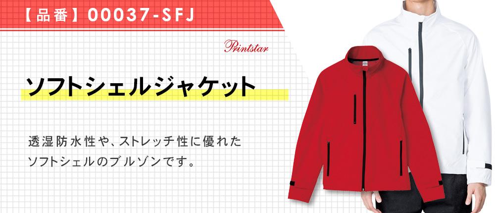 ソフトシェルジャケット(00037-SFJ)5カラー・4サイズ