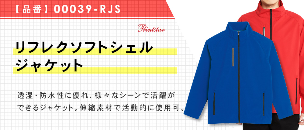 リフレクソフトシェルジャケット(00039-RJS)5カラー・4サイズ