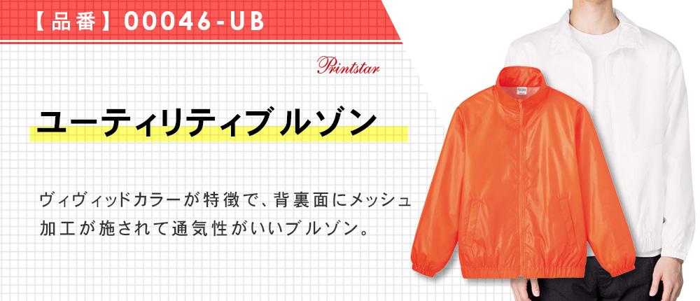 ユーティリティブルゾン(00046-UB)11カラー・5サイズ